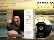 R' Mordechai Gottlieb – Golui V'yadua [Album Sampler]