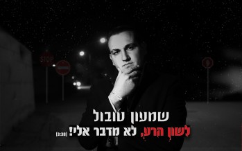 "Shimon Tubul Returns With A Rhythmic New Single ""Lashon Hara Lo Medaber Elai"""