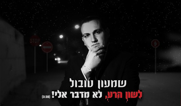 "Shimon Tubul Returns With A Rhythmic New Single ""Lashon Hara Lo Medaber Elai"""