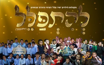 """The Children's Choir Shir Halel & Pirchei Rame'im Present: Davenen In Hebrew """"Lhitpallel"""""""