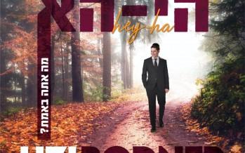 Uzi Bodner – Hey Ha [Album Sampler]