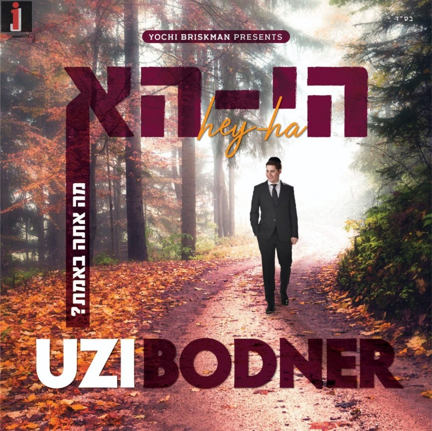 Uzi Bodner – Hey Ha [Album Sampler]
