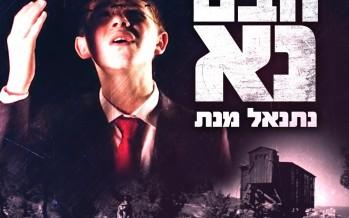 "Netanel Menat & Malchus Choir ""Habeit Na"""