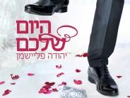 "Yehuda Fleishman In A New & Refreshing Single ""Hayom Shelachem"""