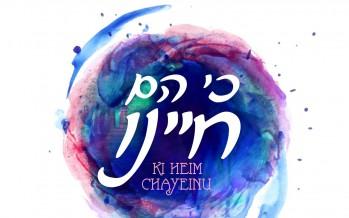Yitzy Kaplowitz Ki Heim Chayeinu (feat. Zevi Daniel)