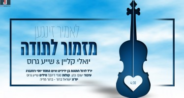 "Thanks to Karlin: Yoeli Klein and Shaya Gross ""Mizmor L'soida"" in the melody of Karlin"