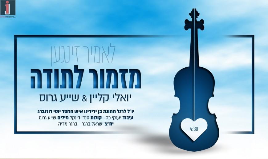 "Thanks to Karlin: Yoeli Klein and Shaya Gross ""Mizmor L'soida"" in the melody of Karlin"