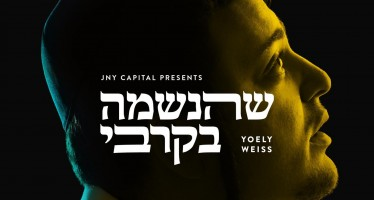 Yoely Weiss – Shehaneshomo B'Kirbi [Single]