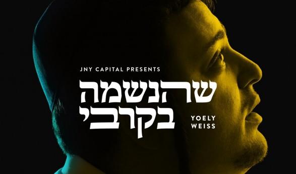 Yoely Weiss – Shehaneshomo B'Kirbi [Single]
