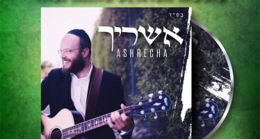 """Eitan Katz Releases New Album """"Ashrecha"""""""
