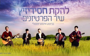 Chasidizitz Band – Bella Ciao/Shir Ha'Partizanim