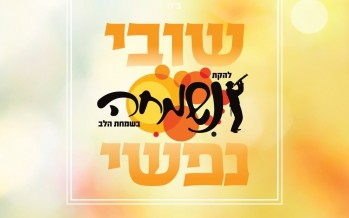 Marbin BeSimcha: Shuvi Nafshi – The Yeshivishe Album From The Nismecha Band
