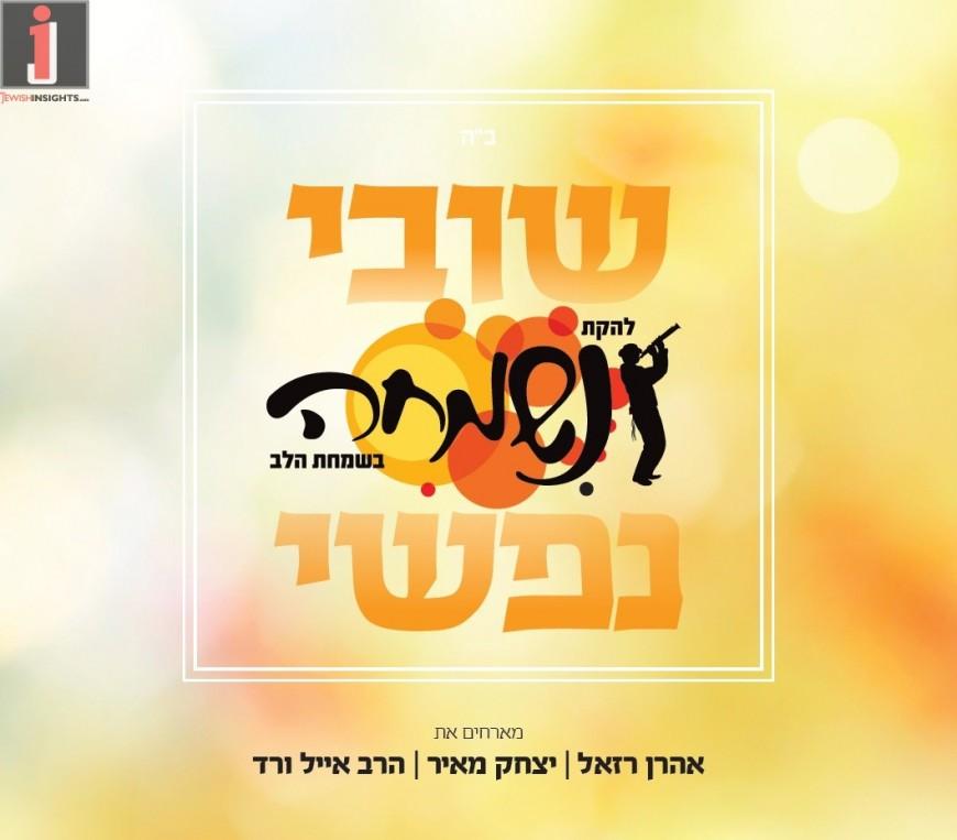 Marbin BeSimcha: Shuvi Nafshi – The Yeshivishe Album From The Nismecha Band