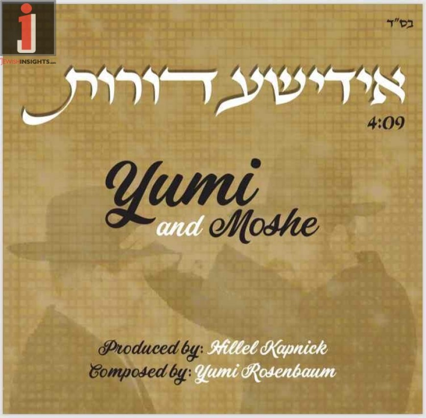 """""""YIDDISHE DOIRES"""" New Single from Moshe & Yumi Rosenbaum"""