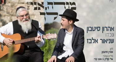 Aharon Sitbon & Shneur Elbaz – Modeh Ani Lecha [Official Music Video]
