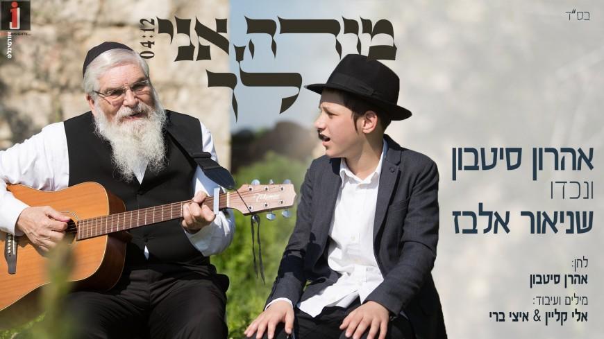 Aharon Sitbon & Shneur Elbaz – Modeh Ani Lecha [Official Music Video]