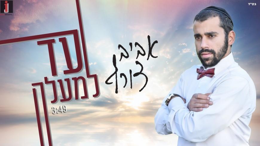 Aviv Tzoref – Ad LeMaala