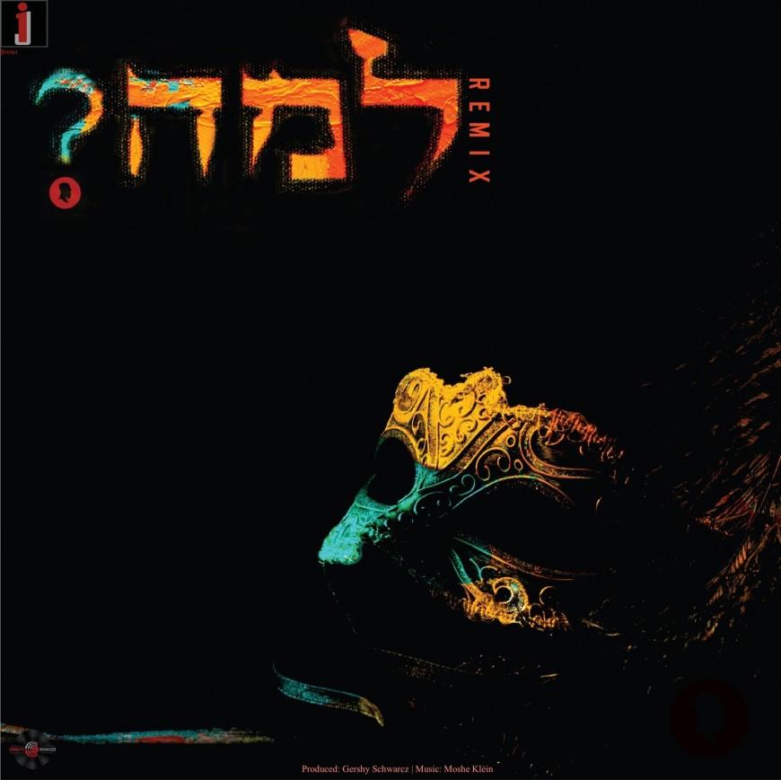 Beri Weber – Lama Remix 2019