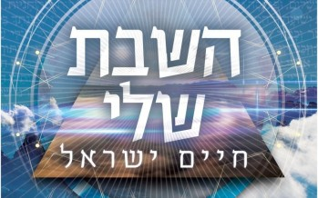 "Chaim Israel Releases A New Single ""HaShabbat Sheli"""