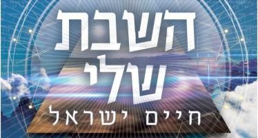 "Chaim Israel Releases A New Single ""HaShabbat Sheli"""