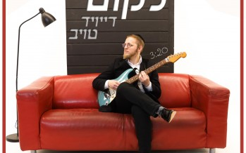 "The Debut Single & Music Video For David Taub ""Lakum"""
