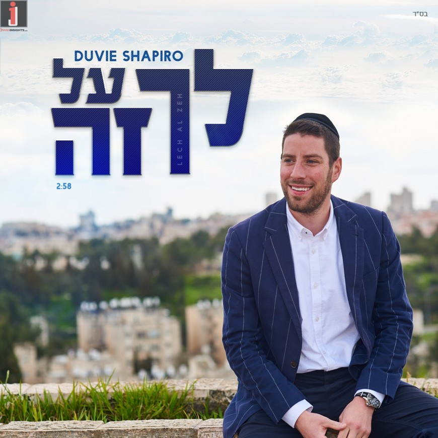 DUVIE SHAPIRO-Lech Al Zeh (Official Music Video)