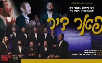 Far Dier: Dovy Meisles Mendy Weiss, Shira Choir, Yanky Green [Official Video]
