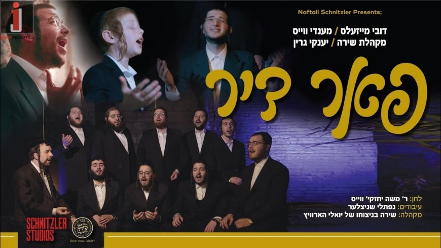 Far Dier: Dovy Meisles Mendy Weiss, Shira Choir, Yanky Green [Official Video]