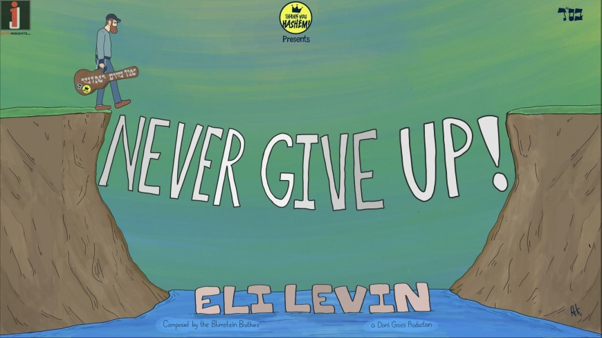 Eli Levin – Never Give Up! [Official Lyrical Video]