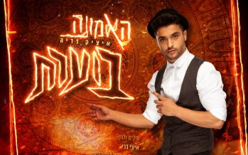 "Itzik Dadya In A New Single ""HaEmuna Boeret"""