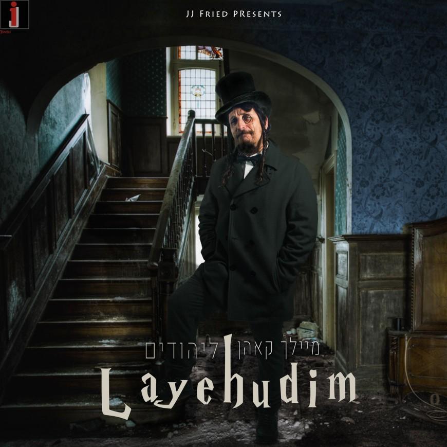 Meilech Kohn – Layehudim