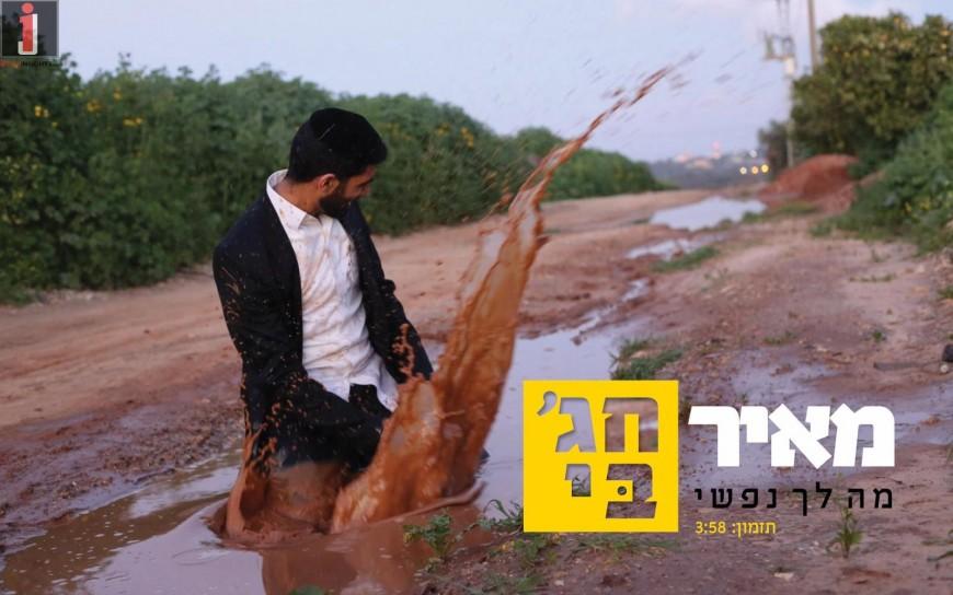 Meir Hajby – Ma Lach Nafshi