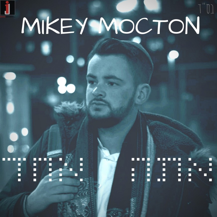 """Mikey Mocton Releases Second Single """"Ata Echad"""""""