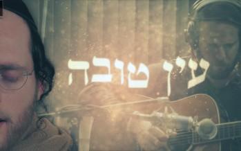 Moti Weiss – Ayin Tova