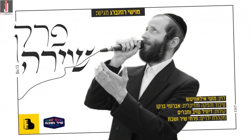 "After 15 Years On Stage: Moyshi Rozenberg Releases His Debut Single ""Perek Shira"""