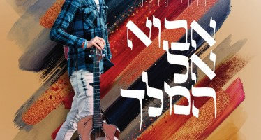"Nussy Fuchs Presents A Special Purim Hit ""Avo El Hamelech"""