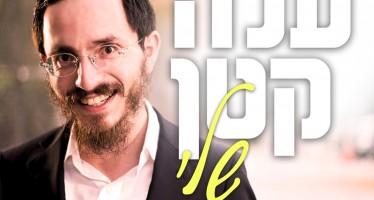 Shalom Goldstein – Aleh Katan Sheli