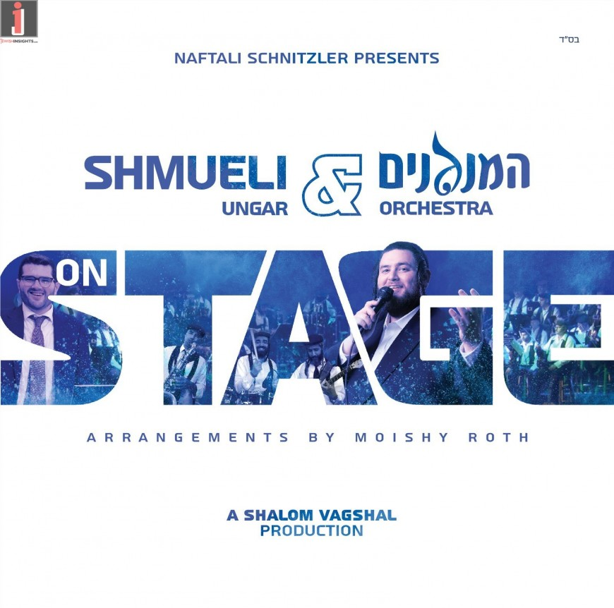 A Stage Like No Other! Shmueli On Stage