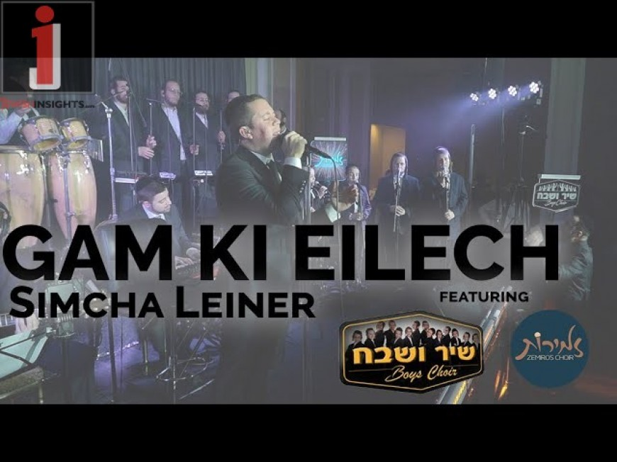 Simcha Leiner – Gam Ki Eilech ft. Shir V'shevach   Zemiros Choir