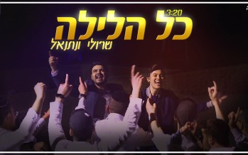 Sruli & Netanel \\ Kol Halayla (Official Music Video)