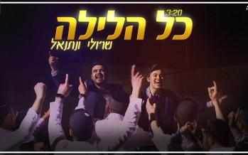 Sruli & Netanel \\ Kol Halayla (Official Music Video)