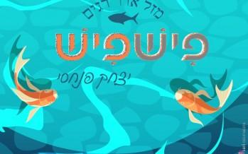 Presenting: Yitzchak Pinchasi – Fish Fish