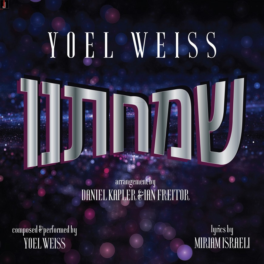 Yoel Weiss – Simchateinu [Official Audio]