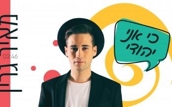 Meir Green – Ki Ani Yehudi [Official Music Video]
