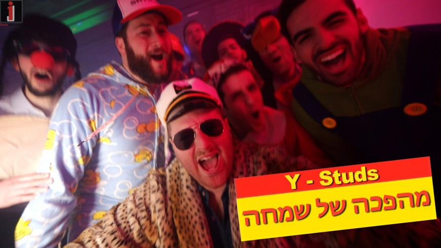 "Y- Studs A Cappella Presents: ""Mahapecha Shel Simcha"" – An Energetic Purim cover of the Hit Song, Mahapecha Shel Simcha by Lior Narkis ft. Omer Adam"""