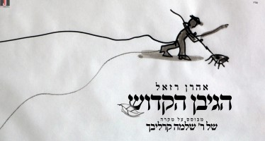 """Aharon Razel Presents: """"The Holy Hunchback"""", Melody & Illustrated Video!"""