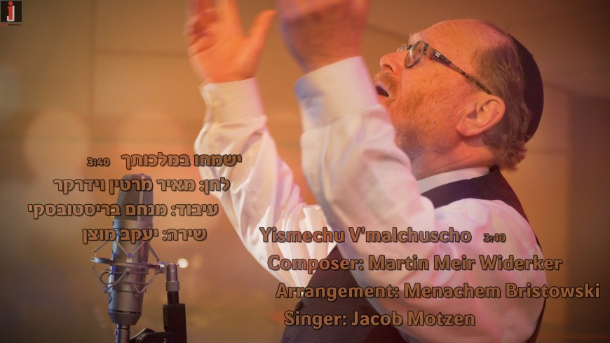 "In Conclusion of tThe Month of Simcha: Cantor Yaakov Motzen In A New Single/Music Video ""Yismechu V'malchut'cha!"