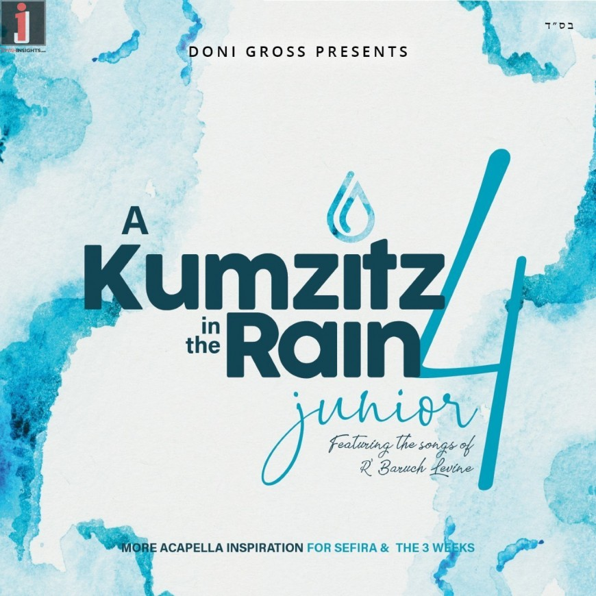A Kumzitz In The Rain 4 Junior [OFFICIAL AUDIO SAMPLER] Feat. the classics of Baruch Levine