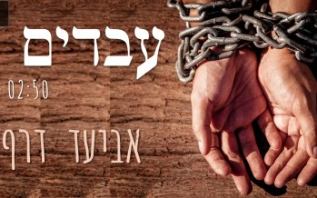 Let's Stop Being Slaves! Aviad Deref In A New Single For The Festival of Freedom