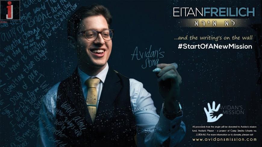 EITAN FREILICH | Lo Iyrah – Avidan's Mission | (Official Music Video)